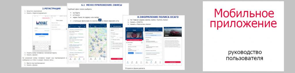 Мобильное приложение «МАКС страхование» - руководство пользователя